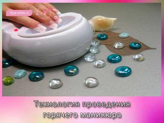 exnologii-provedeniya-goryachego-manikyura
